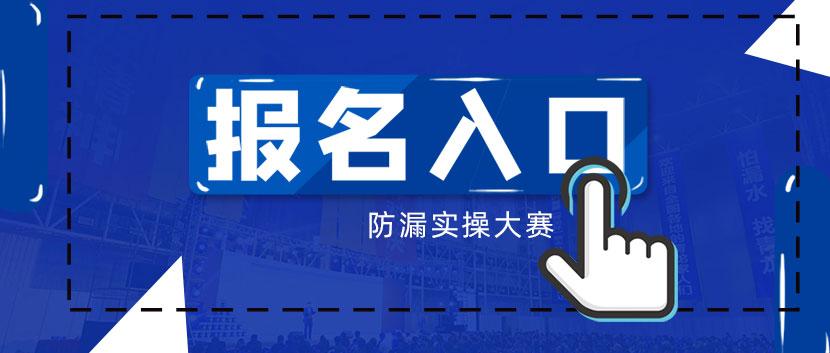 """报名""""ca88会员登录入口杯"""" 第三届全国建筑补漏优秀工程案例评比暨节点防漏实操大赛 &第四届ca88会员登录入口促销狂欢节(2021南京)即将启幕"""